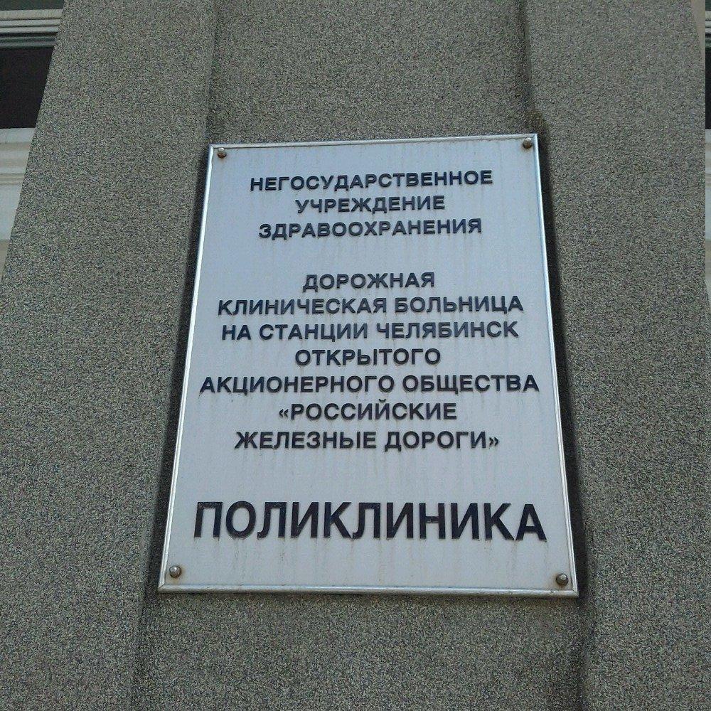 В Челябинске прокуратура добилась выплаты денег медикам РЖД, заразившимся коронавирусом