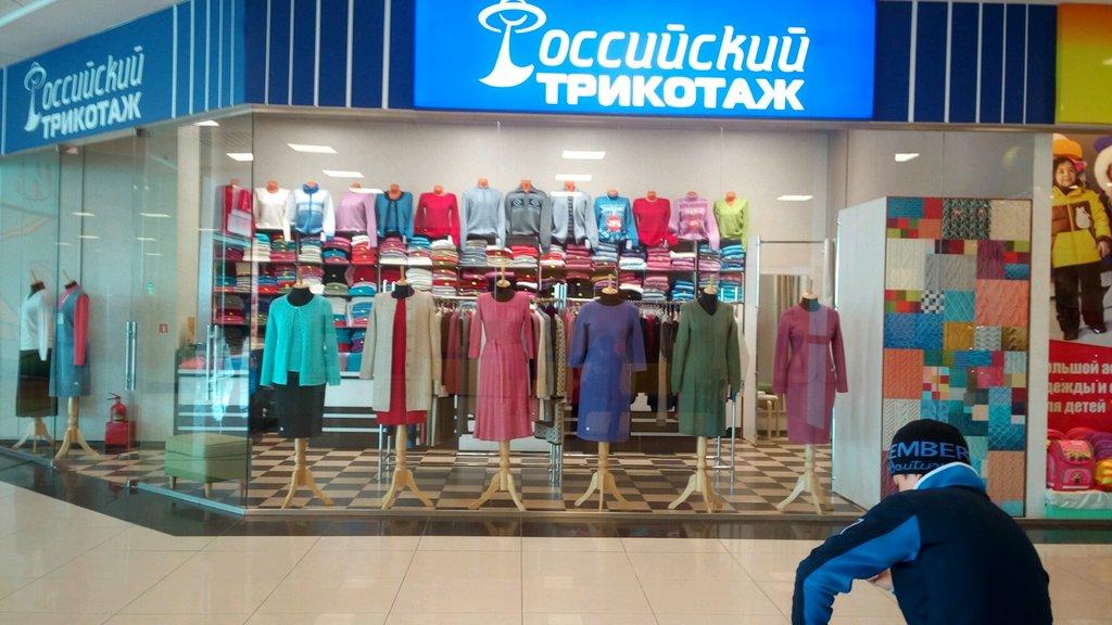 Трикотажные Магазины В Новосибирске