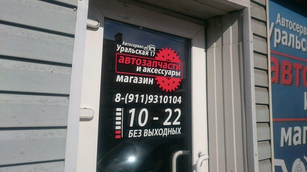 автосервис, автотехцентр — Автосервис — Санкт‑Петербург, фото №2