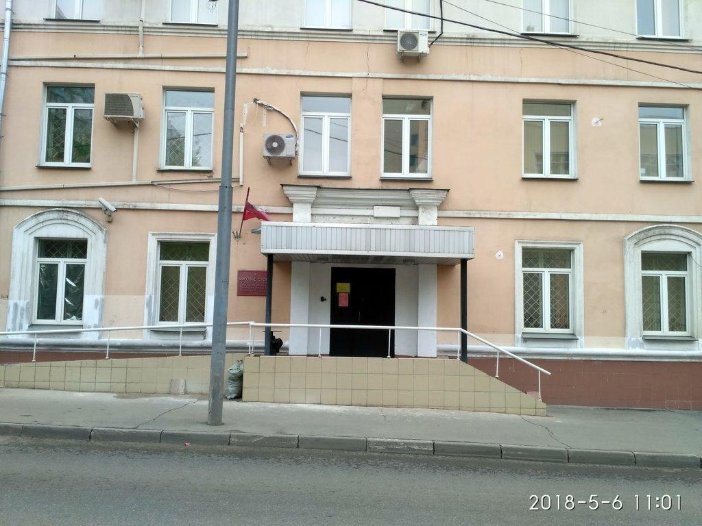 судебный участок 11 москва