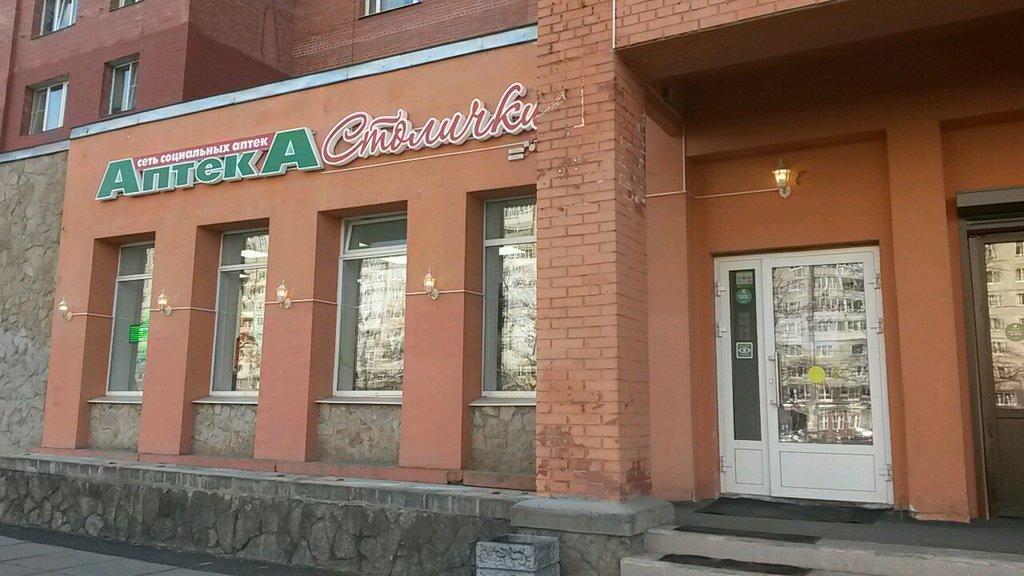 аптека — Столички — Санкт-Петербург, фото №2