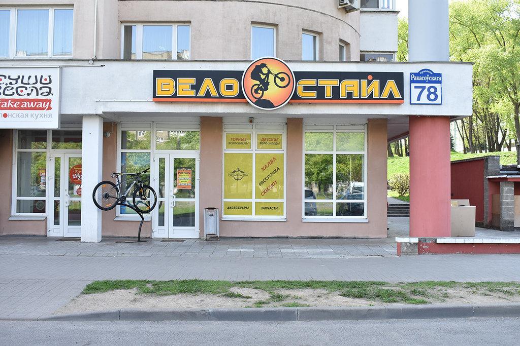 веломагазин — ПроБайк — Минск, фото №1