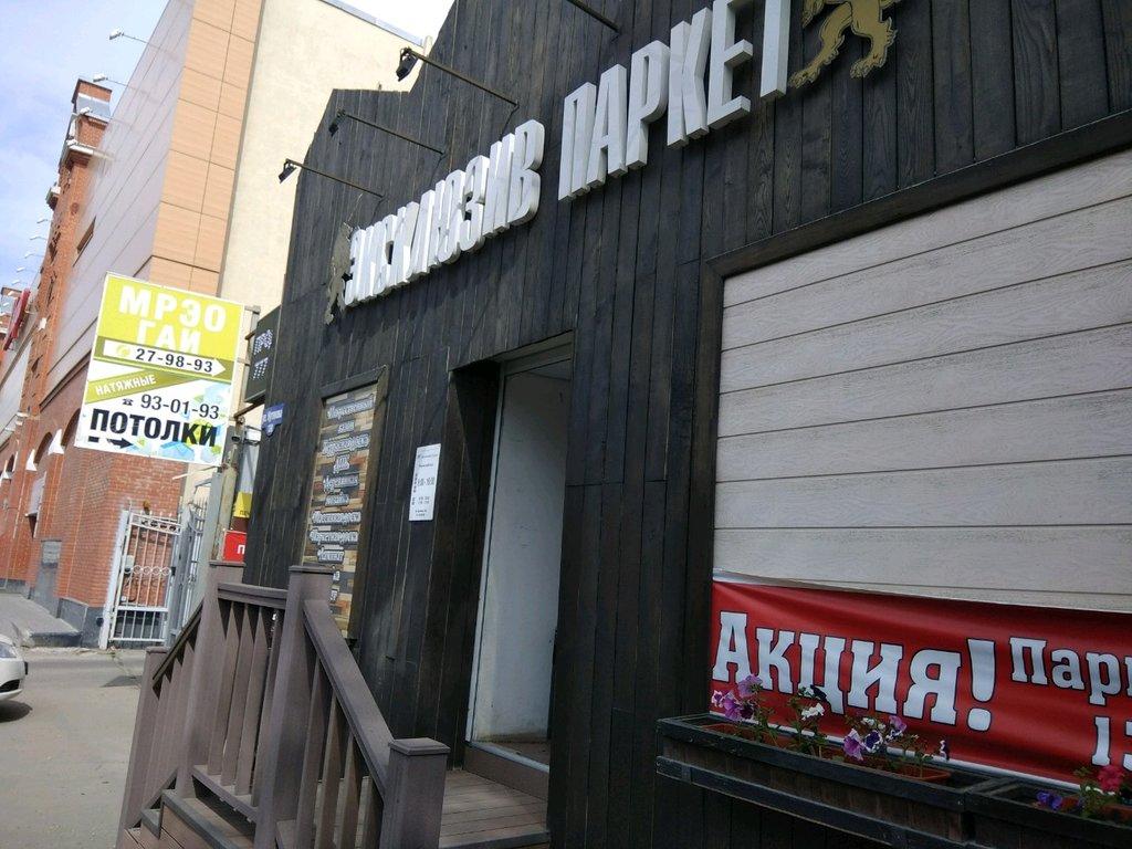 напольные покрытия — Эксклюзив Паркет — Саратов, фото №3