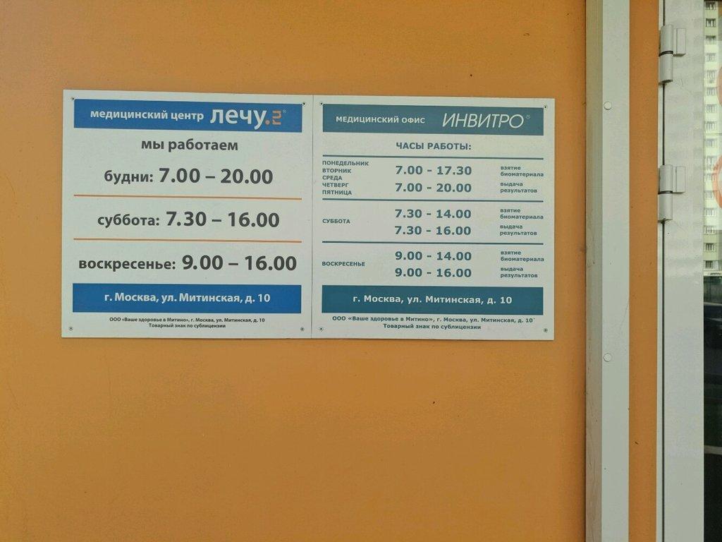 медцентр, клиника — Лечу — Москва, фото №5