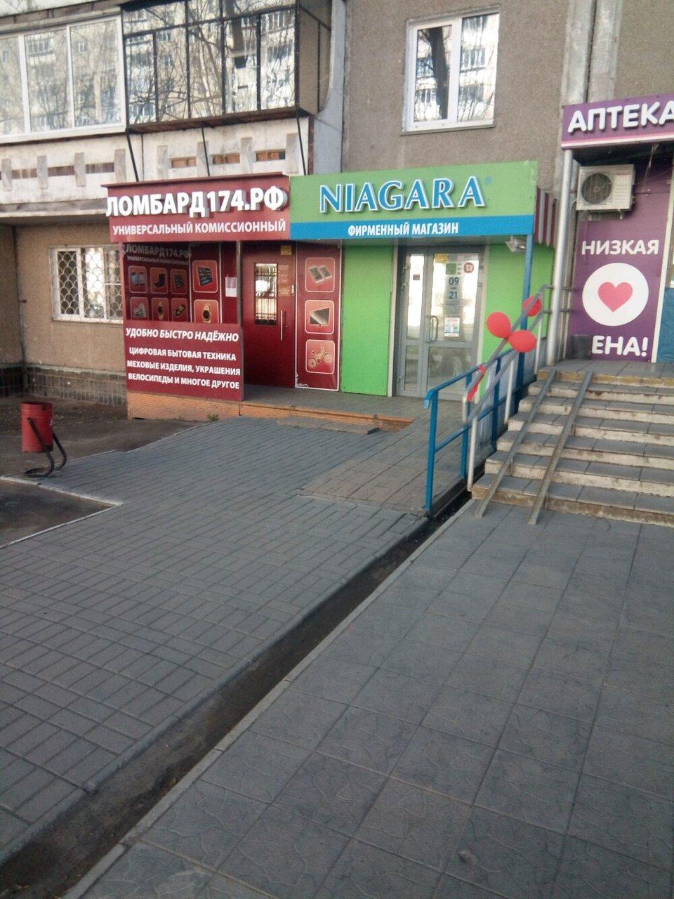 Челябинск Ломбард 174 Комиссионный Магазин