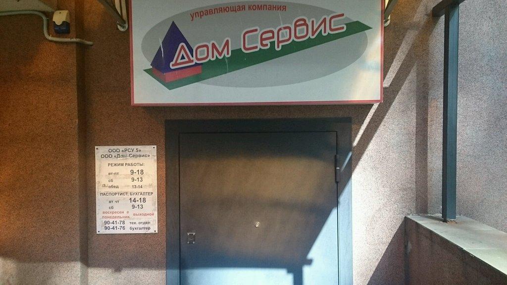 коммунальная служба — Дом - Сервис — Калининград, фото №1