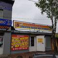 Сервис центр, Ремонт электрооборудования авто в Брянске