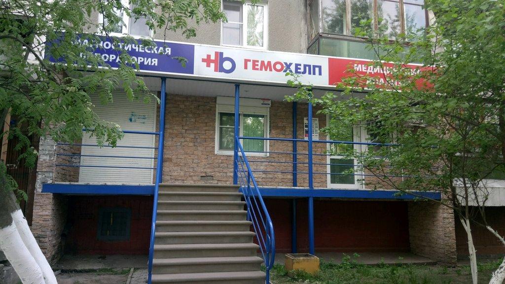 medical lab — Gemohelp — Nizhny Novgorod, photo 1