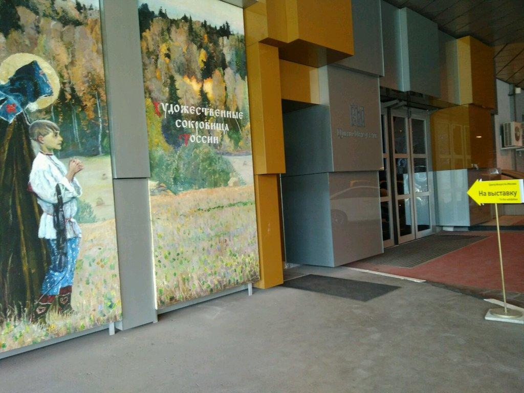 выставочный центр — Центр Искусств Москва — Москва, фото №3