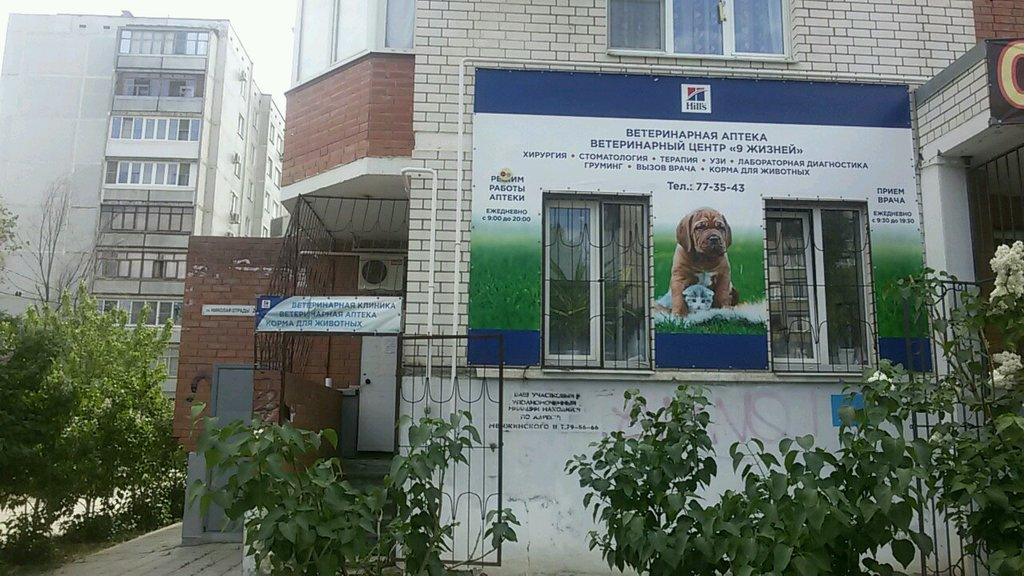 veterinary clinic — 9 Zhizney, Veterinarny Tsentr — Volgograd, photo 2