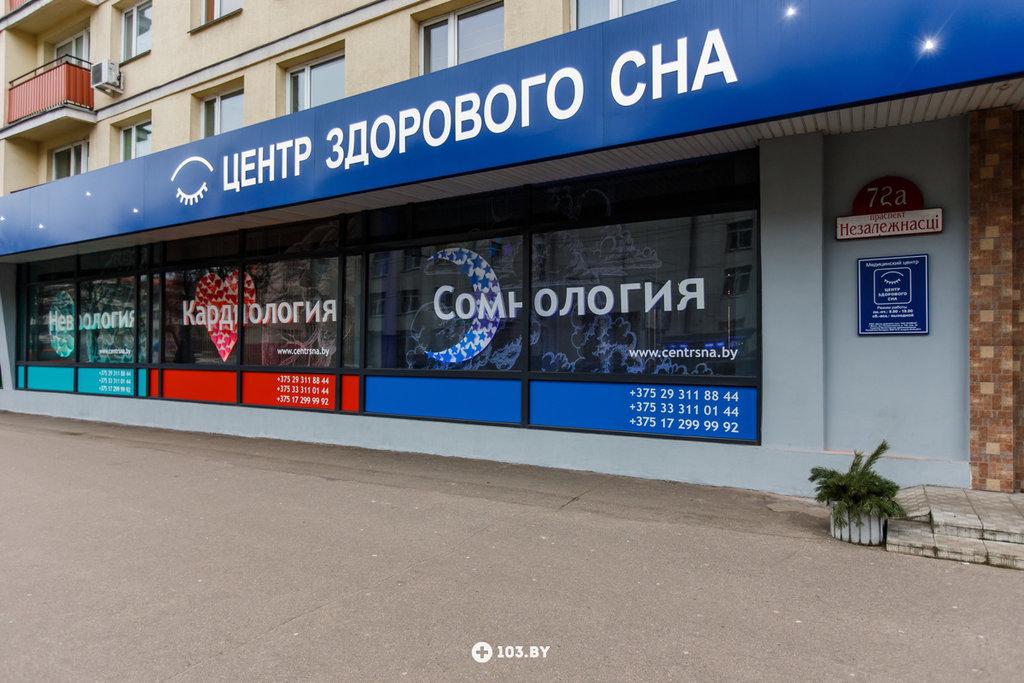 медцентр, клиника — Центр здорового сна — Минск, фото №1