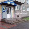 Мастерская по ремонту обуви, Другое в Прокопьевске