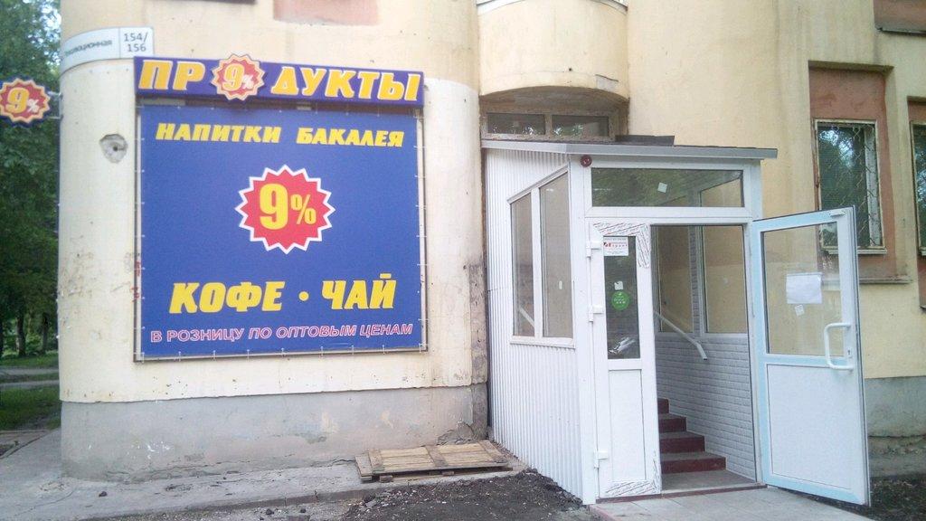 9 Магазин В Самаре Адреса