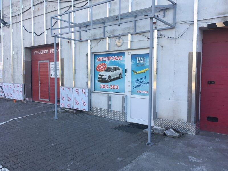 Такси Балтики - фотография №2