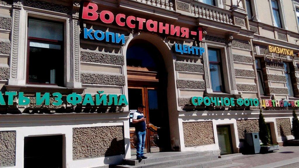 копировальный центр — Восстания 1 — Санкт-Петербург, фото №4