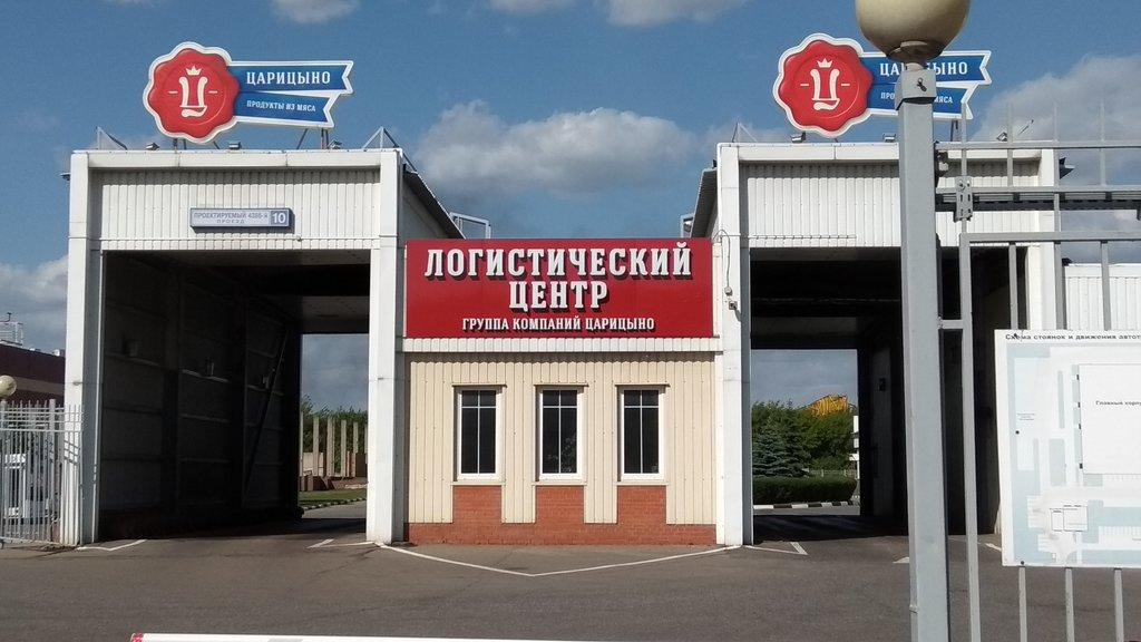 логистическая компания — Логистическая компания Царицыно — Москва, фото №2