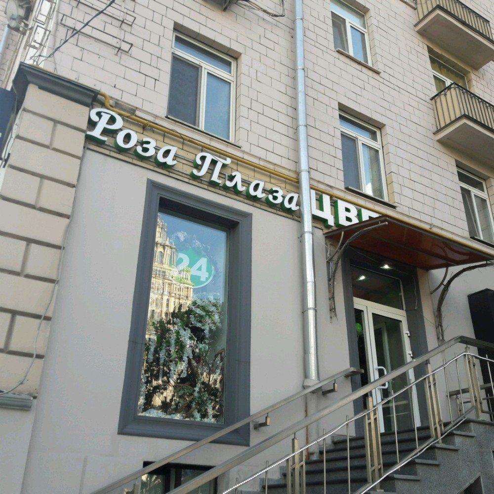 магазин цветов — Роза плаза — Москва, фото №1