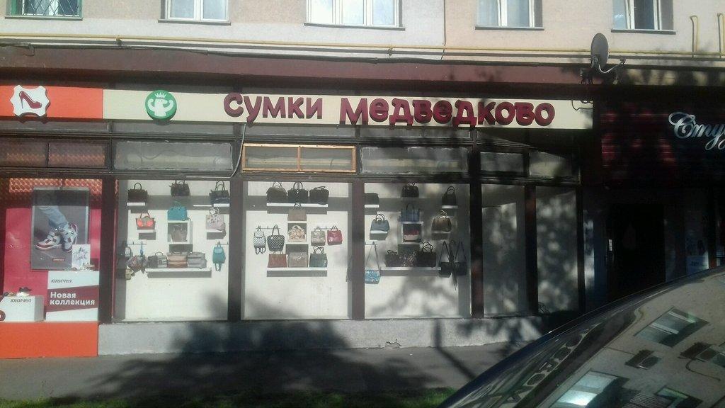 fc08c062b5ac Медведково - магазин сумок и чемоданов, метро Пролетарская, Москва ...