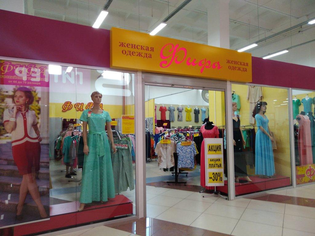 Калуга Магазин Большой Одежды