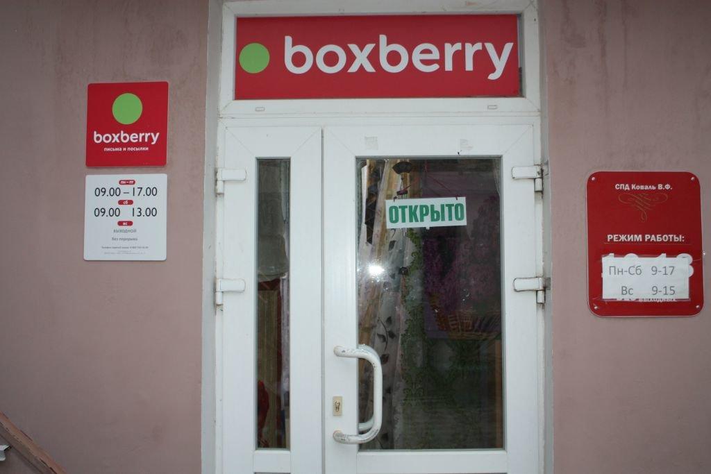 Boxberry режим возврат денег по qr коду чека