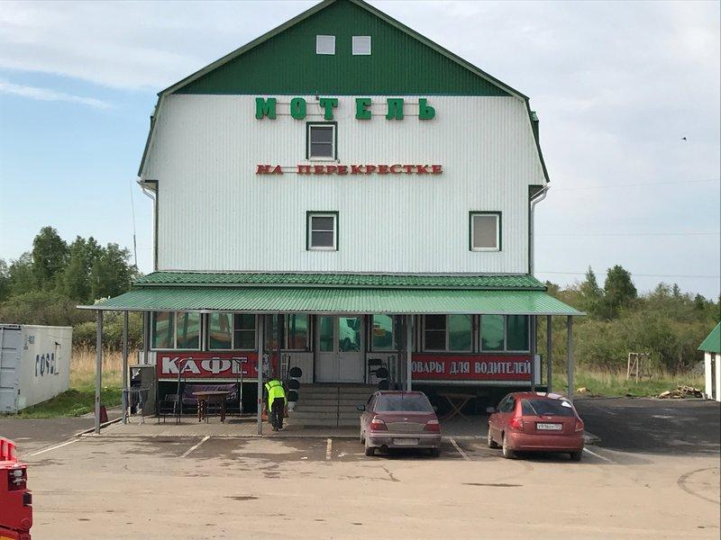 Мотель на перекрёстке