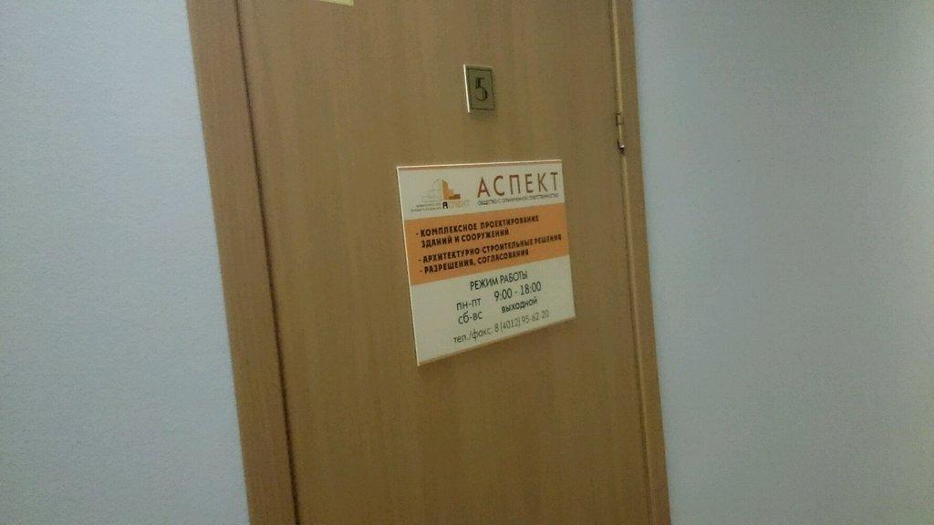 проектная организация — Общество с ограниченной ответственностью Аспект — Калининград, фото №3