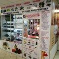 Специалист, Ремонт обуви в Омском районе