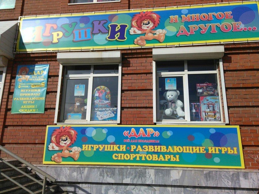 Магазин Игрушки Даром Пермь
