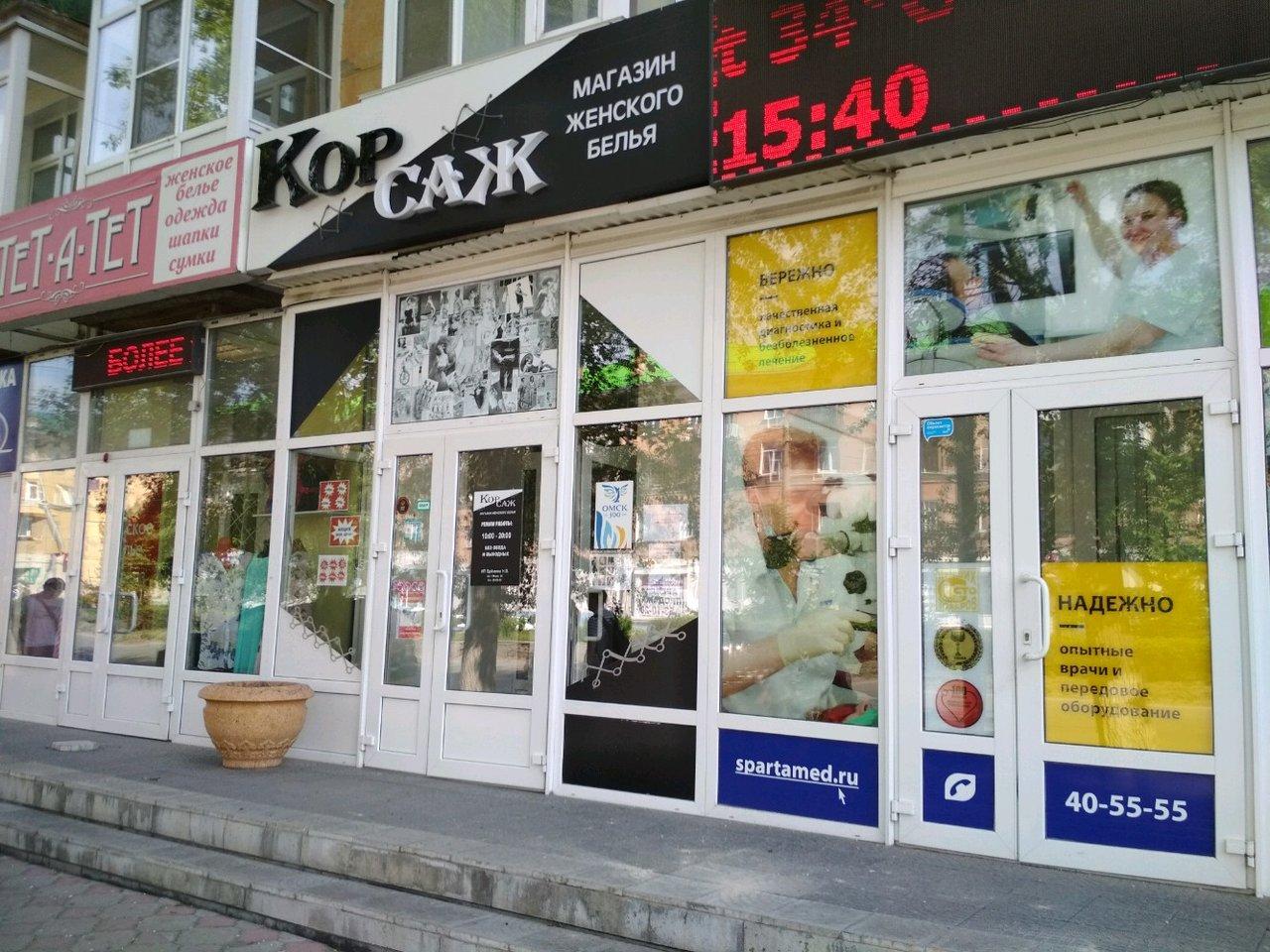 Омск магазин корсаж женского белья каталог стоимость вакуумного массажа аппаратом