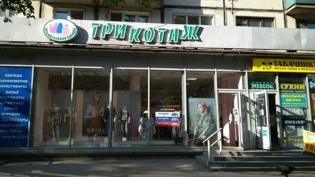 трикотаж, трикотажные изделия — Трикотаж — Санкт-Петербург, фото №3
