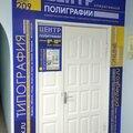 Центр оперативной полиграфии, Полиграфические услуги в Республике Коми