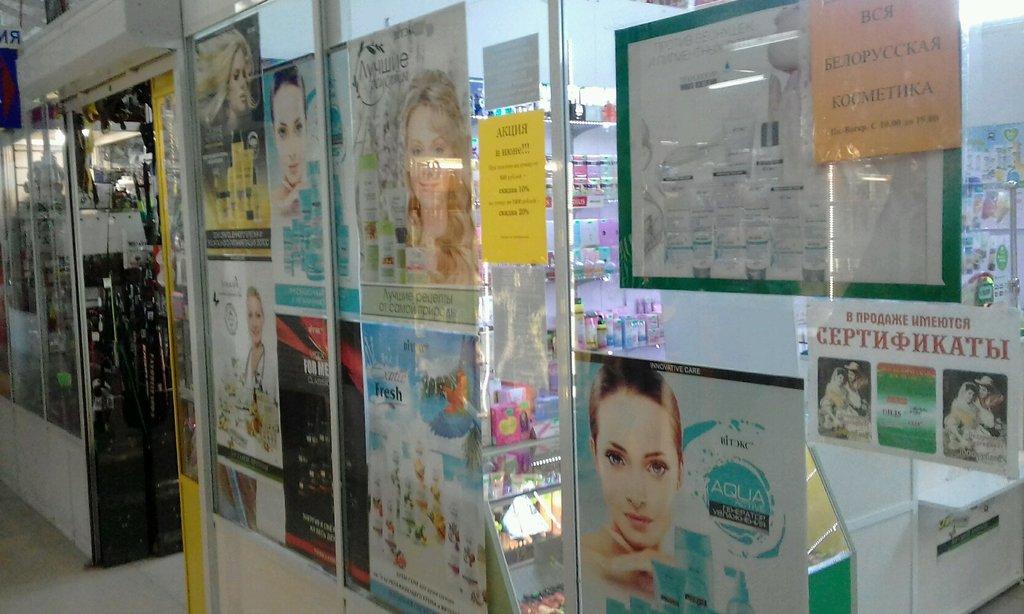Белорусская косметика новосибирск где купить горячая линия эйвон для представителей