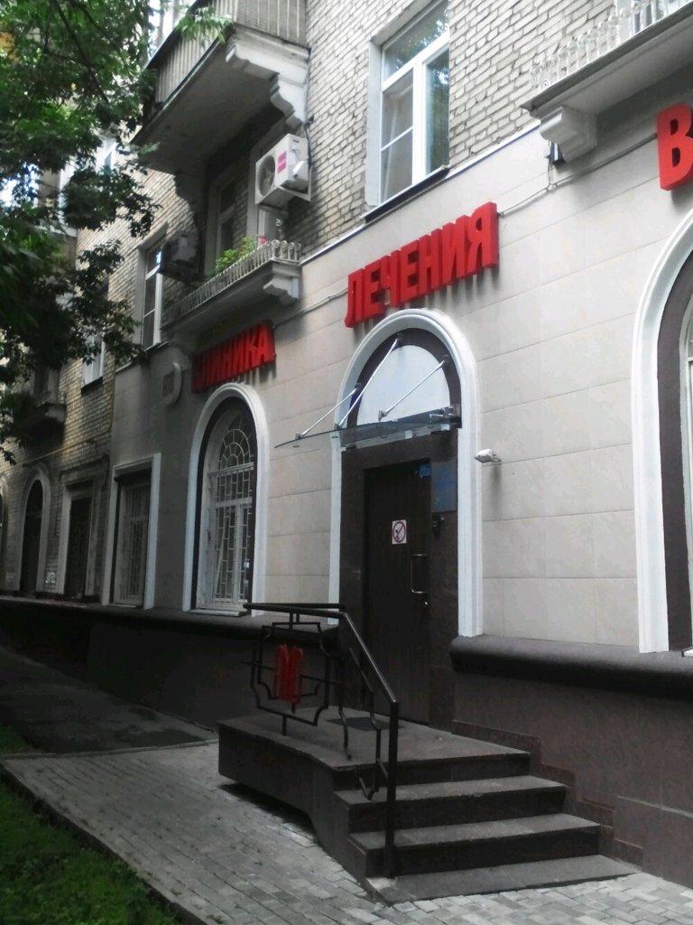 медцентр, клиника — АМД Лаборатории — Москва, фото №2