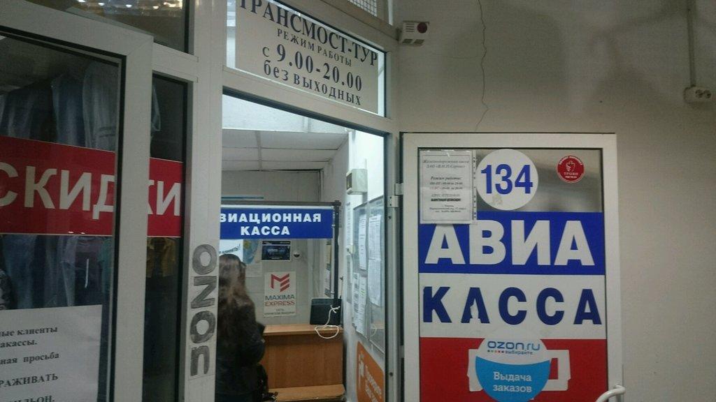 3638aaafbe59 Ozon.ru - пункт выдачи, метро Бабушкинская, Москва — отзывы и фото ...