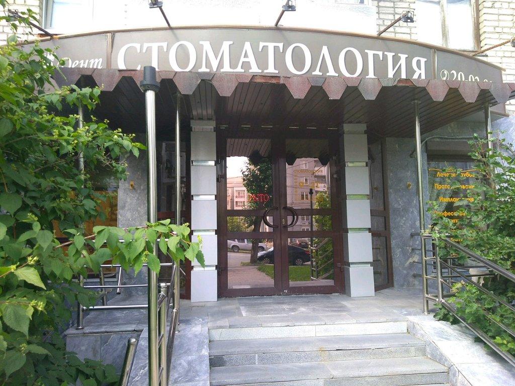 стоматологическая клиника — Роял-Дент — Екатеринбург, фото №7