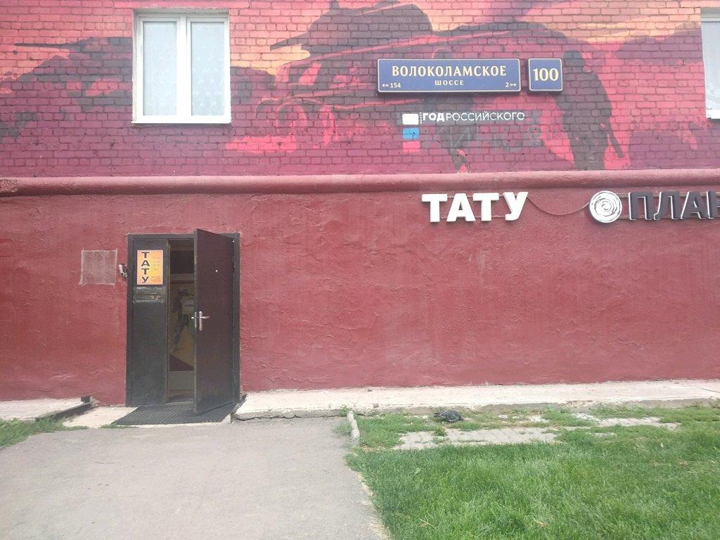 тату-салон — Tattooformat — Москва, фото №1