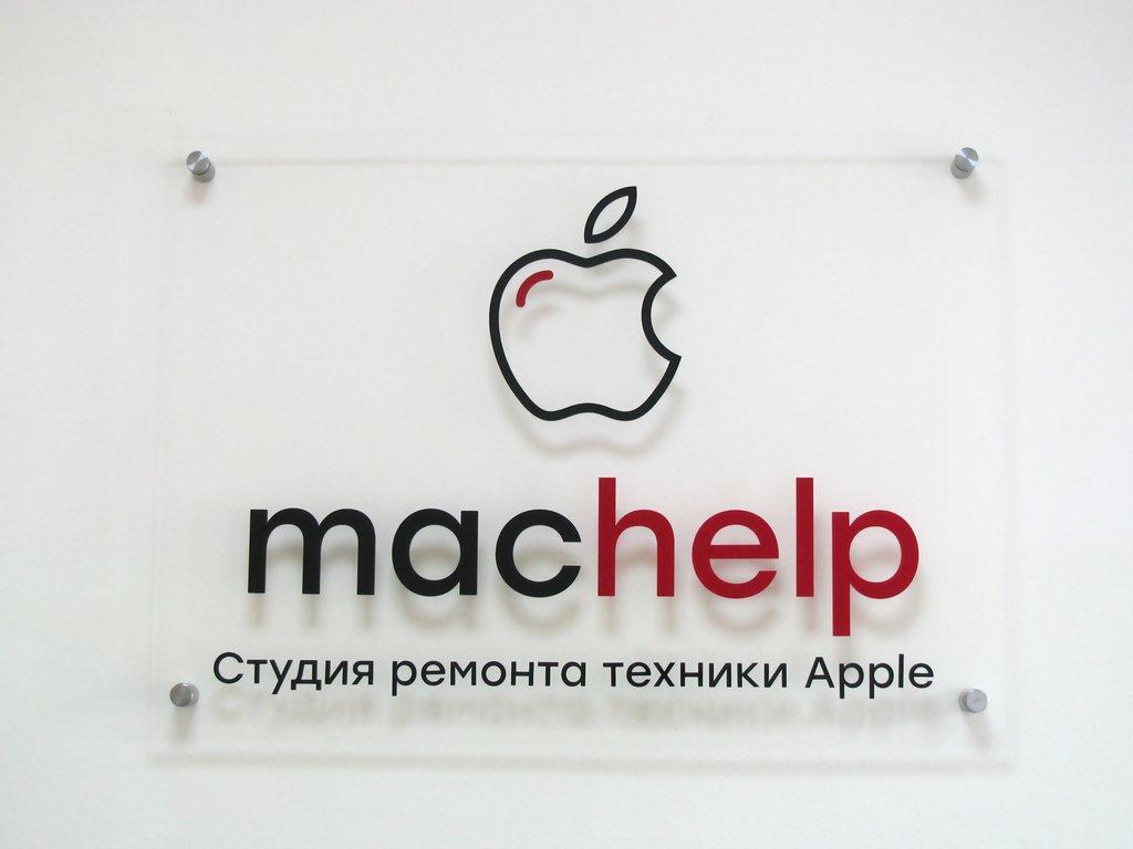 ремонт телефонов — Machelp — Симферополь, фото №2