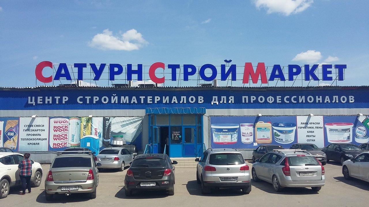 Сатурн Адреса Магазинов