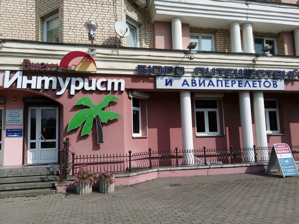 турагентство — Внешинтурист — Минск, фото №1
