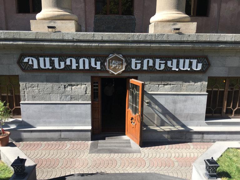 restaurant — Pandok Yerevan — Yerevan, photo 1