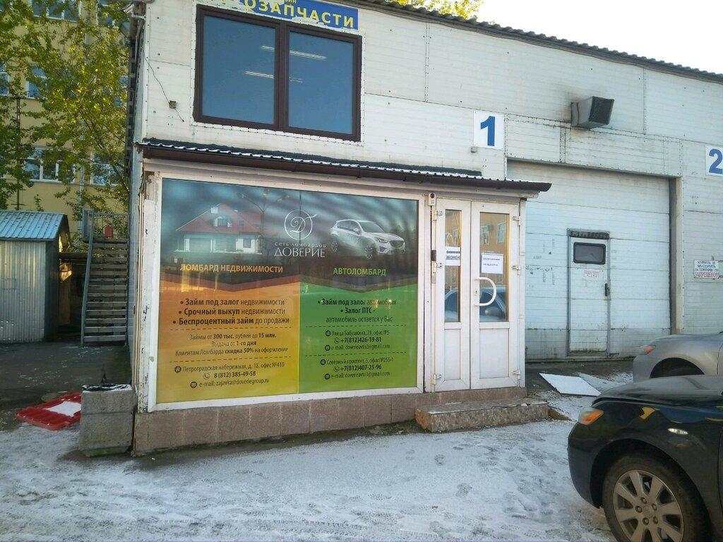 квартиры в ломбард в москве