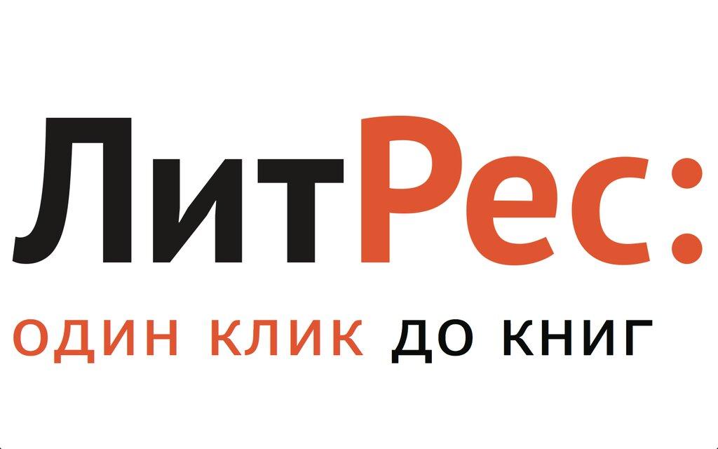 интернет-магазин — ЛитРес — Москва, фото №2