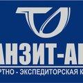 Транзит-Авто, Сопровождение грузов в Ульяновске