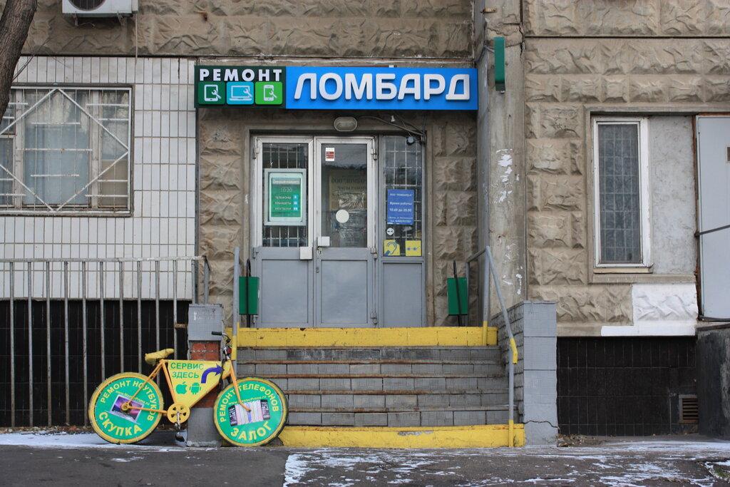 Ломбарды телефон москва работа в автосалонах ауди москвы