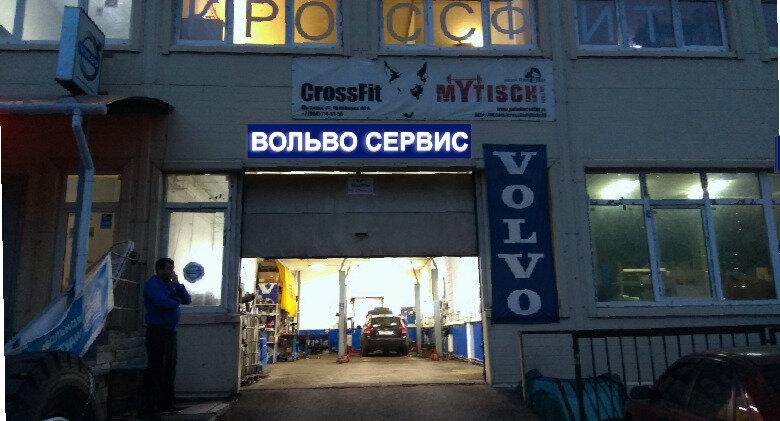 автосервис, автотехцентр — 77 Вольво Сервис Мытищи — Мытищи, фото №10