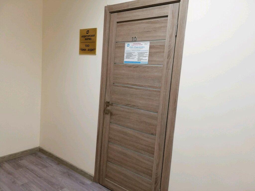 аудиторська компанія — Тәни-аудит — Нур-Султан (Астана), фото №1