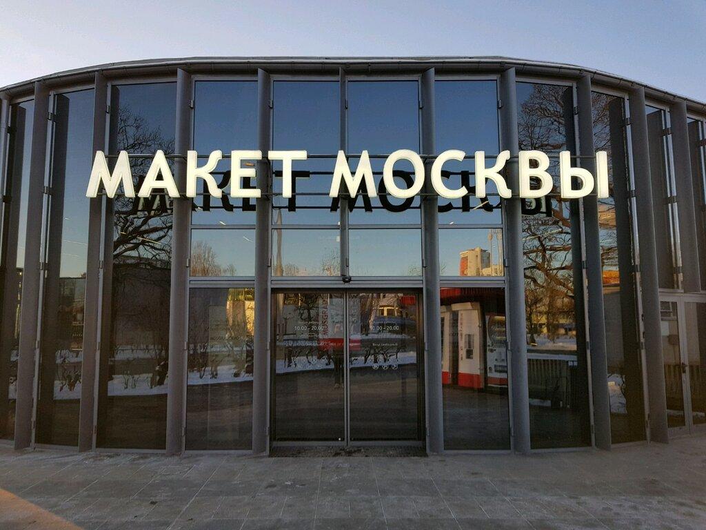 выставочный центр — Макет Москвы — Москва, фото №1