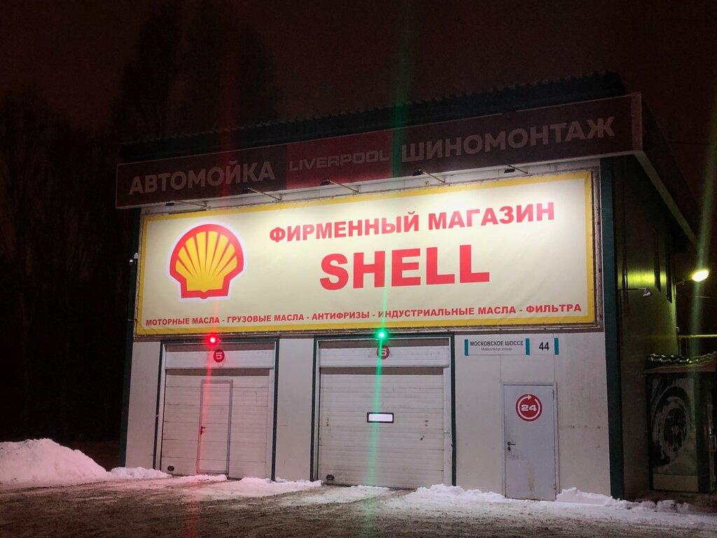 магазин автозапчастей и автотоваров — Shell — Самара, фото №4