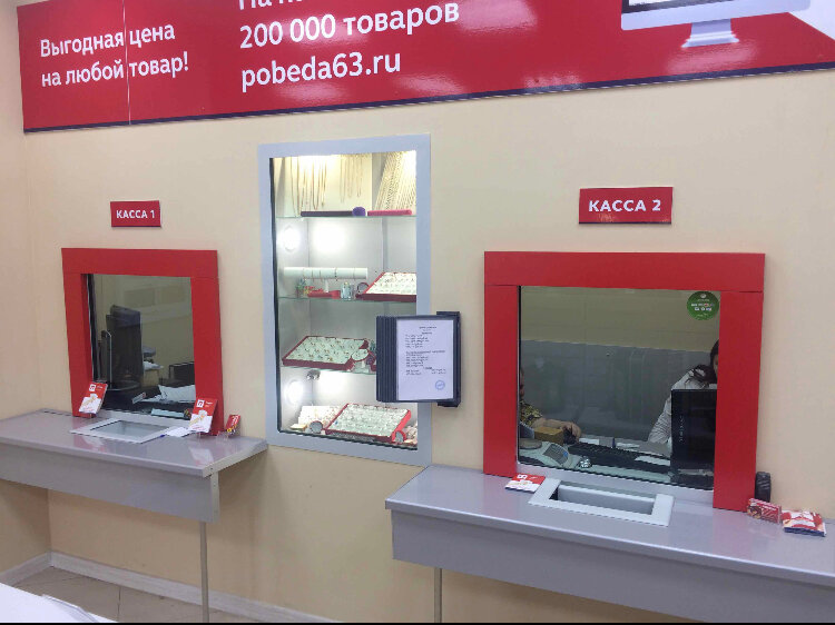 Победа Комиссионный Магазин Нижний Новгород