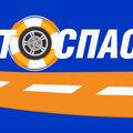 АвтоСпасатель, Услуги шиномонтажа в Котельниче